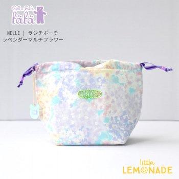 【fafa フェフェ】NELLE   ランチポーチ - ラベンダーマルチフラワー(5777-0001-g3) 花柄 巾着袋