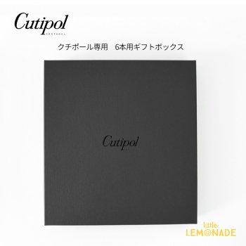 【Cutipol】クチポール 6本用ギフトボックス 【ラッピングしてお届けします】 専用GiftBox 6pcs プレゼント用 ギフト ギフト梱包  箱 【正規品】 【※単品購入不可】