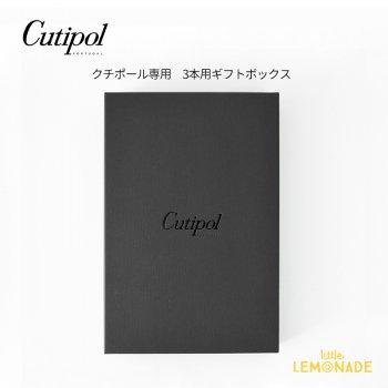 【Cutipol】クチポール 3本用ギフトボックス 【ラッピングしてお届けします】 専用GiftBox 3pcs プレゼント用 ギフト ギフト梱包  箱 【正規品】 【※単品購入不可】