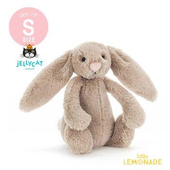 【Jellycat ジェリーキャット】 Bashful Beige Bunny  Sサイズ ベージュ うさぎ バニー ぬいぐるみ (BASS6B) 【正規品】
