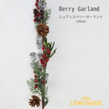 ニュアンスレッドベリーガーランド クリスマス 造花 インテリア ボタニカル 花 飾り  (XV004002)