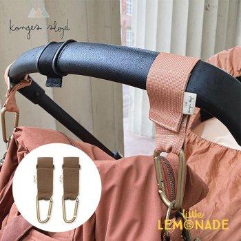 【Konges Sloejd】 ベビーカー ストラップ STROLLER STRAPS BLUSH/WALNUT コンゲススロイド  ベビーカー 荷物掛け   (KS1949)