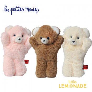 【Les Petites Maries】Ours hochet CAMILLE 20cm くまのぬいぐるみ ベージュ ピンク ホワイト 78555 78579 78562