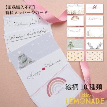 【有料ラッピング ご購入者限定追加オプション】 メッセージカード 誕生日 出産祝い 結婚祝い お祝い クリスマス