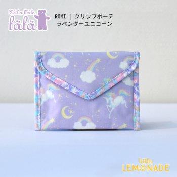 【fafa フェフェ】ROMI | クリップポーチ - ラベンダーユニコーン ポケット ポシェット(6297-0005t-g1)