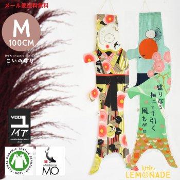 こいのぼり【Madame MO マダムモー】Mサイズ100cm ユーノイア限定デザイン【KIMONO_swallows / HAIKU_plum trees】 メール便送料無料 KOINOBORI