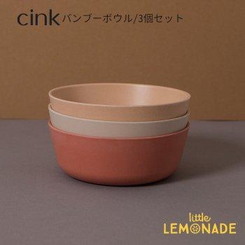 【cink】バンブーボウル3個セット/FOG RYE BRICK ベビー キッズ食器 bamboo 北欧 (CK-BW3A)