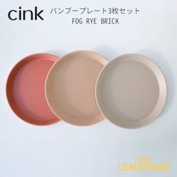 【cink】バンブープレート3枚セット/FOG RYE BRICK ベビー キッズ食器 bamboo 北欧 皿 (CK-PL3A)