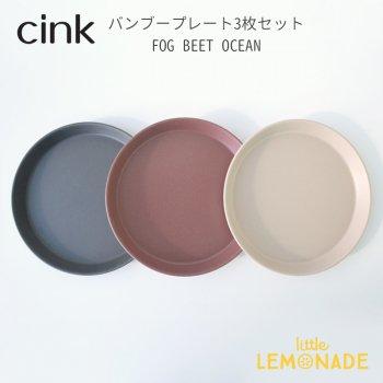 【cink】バンブープレート3枚セット/FOG BEET OCEAN ベビー キッズ食器 bamboo 北欧 皿 (CK-PL3B)