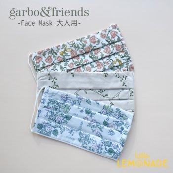 【garbo&friends】 フェイスマスク/大人用 1枚入 Face Mask Adult  花柄 マリン ボタニカル コットン100% SALE