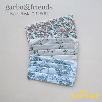 【garbo&friends】 フェイスマスク/こども用 1枚入 Face Mask Junior  花柄 マリン ボタニカル コットン100% SALE