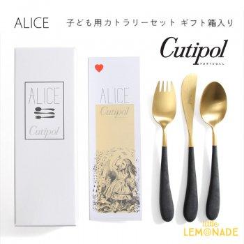 【Cutipol】クチポール 子供用 カトラリー3点 セット ALICE ブラック/ゴールド  【ナイフ・フォーク・スプーン】子ども用 ベビー用 黒 (39725165)