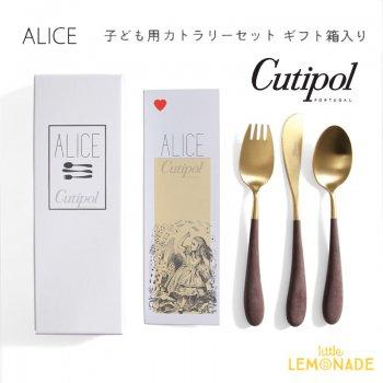 【Cutipol】クチポール 子供用 カトラリー3点 セット ALICE ブラウン/ゴールド  【ナイフ・フォーク・スプーン】子ども用 ベビー用 茶色 (39725175)