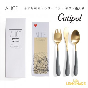 【Cutipol】クチポール 子供用 カトラリー3点 セット ALICE グレイ/ゴールド  【ナイフ・フォーク・スプーン】子ども用 ベビー用 グレー 灰色  (39725185)