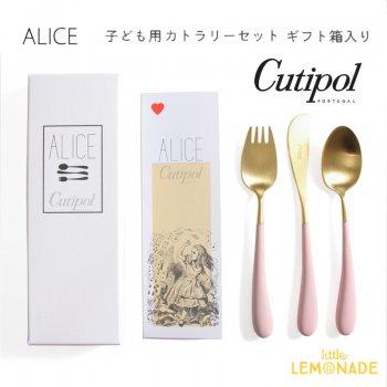 【Cutipol】クチポール 子供用 カトラリー3点 セット ALICE ピンク/ゴールド  【ナイフ・フォーク・スプーン】子ども用 ベビー用 Pink  (39725190)