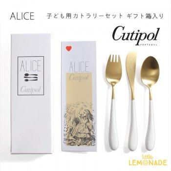 【Cutipol】クチポール 子供用 カトラリー3点 セット ALICE ホワイト/ゴールド  【ナイフ・フォーク・スプーン】子ども用 ベビー用 白 White (39725195)