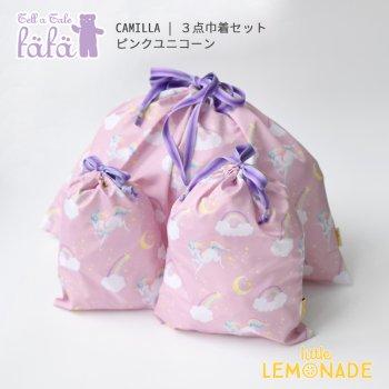 【fafa フェフェ】CAMILLA | 3点巾着セット - ピンクユニコーン(6393-0001)