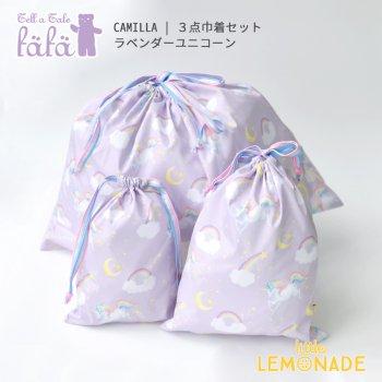 【fafa フェフェ】CAMILLA | 3点巾着セット - ラベンダーユニコーン(6393-0001)