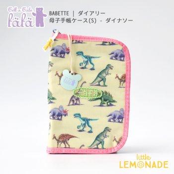 【fafa フェフェ】BABETTE | ダイアリー・母子手帳ケース (S) - ダイナソー 恐竜(5161-0002)