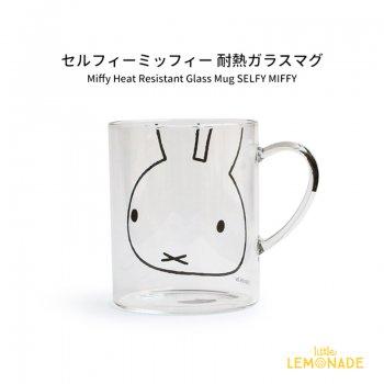 セルフィーミッフィー耐熱ガラスマグ 【電子レンジ使用可】 Miffy Heat Resistant Glass Mug SELFY MIFFY  うさこちゃん(8644005SM)