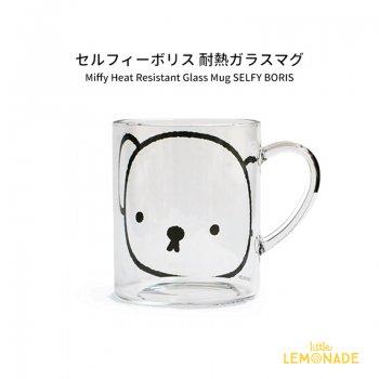 セルフィーボリス耐熱ガラスマグ 【電子レンジ使用可】 Miffy Heat Resistant Glass Mug SELFY BORIS  ミッフィーのお友達のくま(8644005SM)