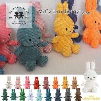 Miffy Corduroy / 23cm【BONTON TOYS】 ミッフィー コーデュロイ ぬいぐるみ 全17色 【正規品】  (BTT-001)