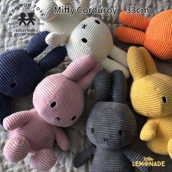 Miffy Corduroy / 33cm【BONTON TOYS】 ミッフィー コーデュロイ ぬいぐるみ 全7色 【正規品】  (BTT-002)