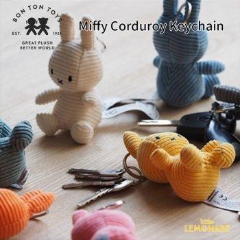 Miffy Corduroy Keychain 【BONTON TOYS】 ミッフィー コーデュロイ キーチェーン 全12色 【正規品】  (BTT-005)