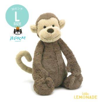 【Jellycat】 Bashful Monkey Lサイズ モンキー ぬいぐるみ さる ジェリーキャット (BAL2MK) 【正規品】