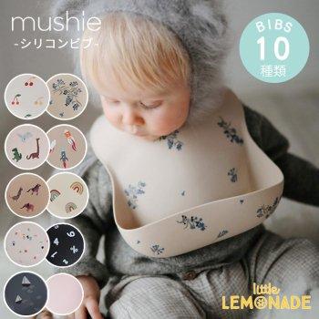 【Mushie】 シリコンビブ 全11種類 Silicone Bib お食事用エプロン ムシエ ベビーエプロン