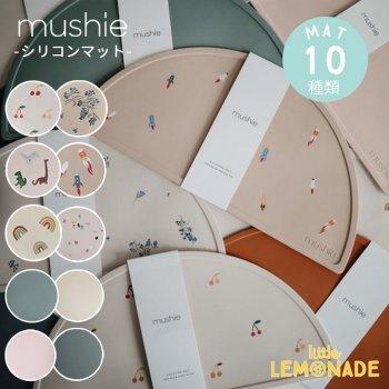 【Mushie】 シリコンマット 全10種類 Silicone Mat お食事用マット ランチョンマット ムシエ