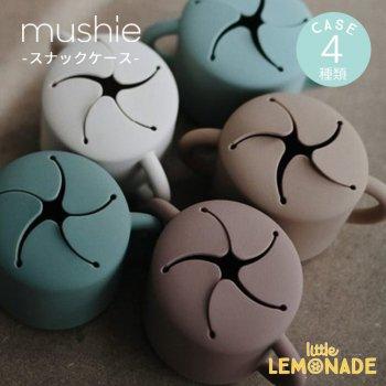 【Mushie】 スナックカップ 全4種類 Snack Cup お菓子ケース ムシエ