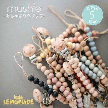 【Mushie】 おしゃぶりクリップ 全5種類 Pacifier Clips おしゃぶりストラップ ムシエ