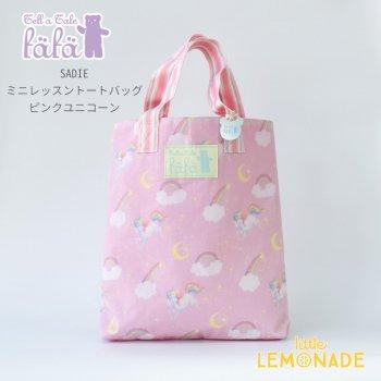 【fafa フェフェ】SADIE | ミニレッスントートバッグ -  ピンクユニコーン レッスンバッグ サブバッグ(6101-0015QA)