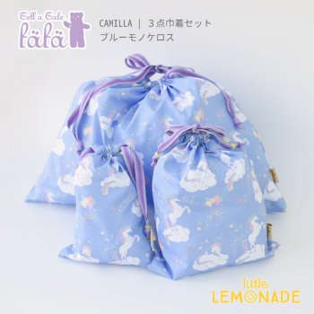 <img class='new_mark_img1' src='https://img.shop-pro.jp/img/new/icons1.gif' style='border:none;display:inline;margin:0px;padding:0px;width:auto;' />【fafa フェフェ】 CAMILLA | 3点巾着セット - ブルーモノケロス(6307-0001)