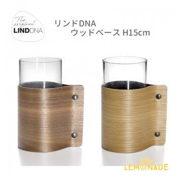 【LIND DNA】ウッドベース H15cm/ オーク・ウォルナット 全2色  花瓶 フラワーベース 花器 リンドDNA(87052)
