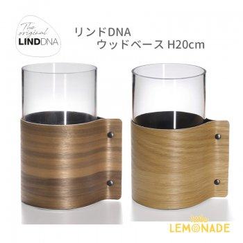 【LIND DNA】ウッドベース H20cm/ オーク・ウォルナット 全2色  花瓶 フラワーベース 花器 リンドDNA(87053)