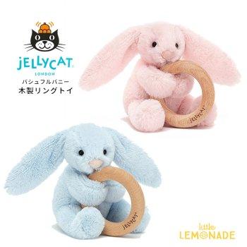 【Jellycat ジェリーキャット】 木製リングトイ 全5色 Bashful Bunny Wooden Ring Toy 歯固め にぎにぎ 【正規品】