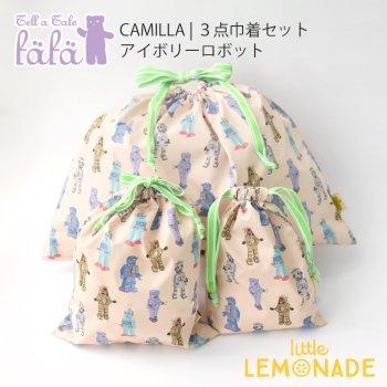 【fafa フェフェ】 CAMILLA | 3点巾着セット アイボリーロボット(6313-2001)