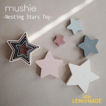 【Mushie】  スター スタッキングカップ Nesting Star 星 おもちゃ おままごと ムシエ