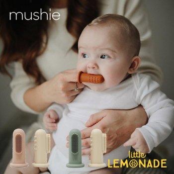 【Mushie】  フィンガートゥースブラシ 全2種類 Blush Blue Sand Finger Toothbrush 指歯ブラシ 幼児用歯ブラシ フィンガーブラシ ムシエ