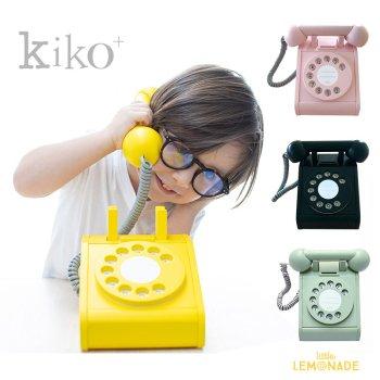 【kiko+】 telephone(テレフォン)  【イエロー・ピンク・ブラック】  (K026)     【正規品】 キコ 電話のおもちゃ kukkia