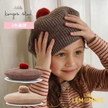 【Konges Sloejd】 MIRO BERET 【2-4歳/5-8歳】 ベレー帽 ハット BUNNY BROWN WHITE CREAM MELANGE  ニット帽 YKZ KS2584