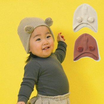 【mimi poupons】 ポンポン付き ベビーニットキャップ 【1歳〜2歳】 アイボリー・レンガ・グレー コットン 100%耳付き 帽子 ニット帽  YKZ