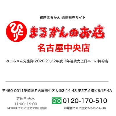 銀座まるかん 通信販売サイト