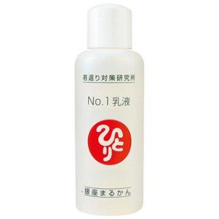 No.1乳液