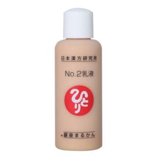 No.2乳液