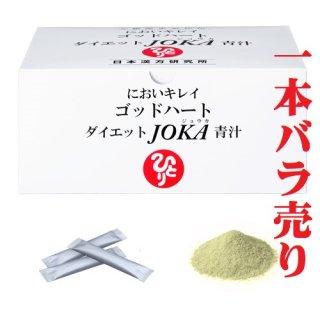 ゴッドハートダイエットJOKA青汁(1本バラ売り)