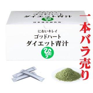 ゴッドハートダイエット青汁(1本バラ売り)