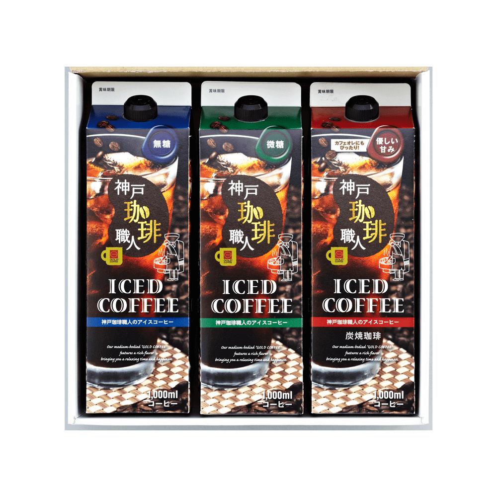 神戸珈琲職人 リキッドアイスコーヒーギフト 3本セット(無糖/微糖/優しい甘み)